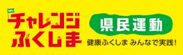 チャレンジふくしま県民運動のバナー