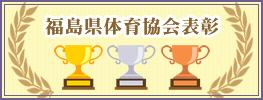 福島県体育協会表彰のバナー