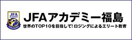 JFAアカデミー福島のバナー