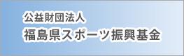福島県スポーツ振興基金のバナー