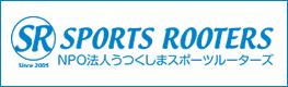 スポーツルーターズのバナー