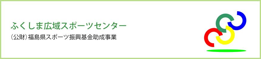 ふくしま広域スポーツセンター