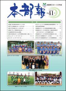 平成28年度スポーツ少年団本部報第41号