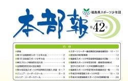 平成29年度スポーツ少年団本部報第42号サムネイル写真
