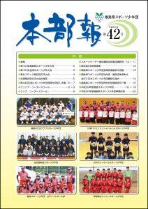 平成29年度スポーツ少年団本部報第42号表紙の写真