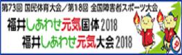 福井国体のバナー