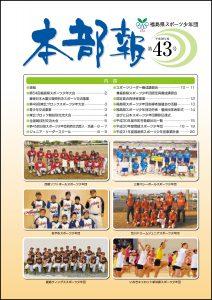 平成30年度スポーツ少年団本部報第42号表紙の写真